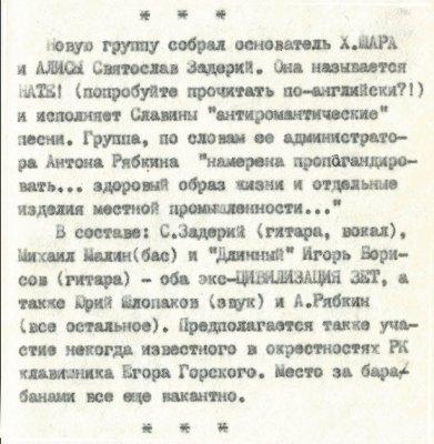 ноябрь 1986 - Задерий объявляет о создании группы НАТЕ!