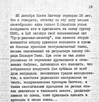 "25 декабря 1986 - Случай в Рок-клубе (ЛДМСТ) на концерте ""Кино"""