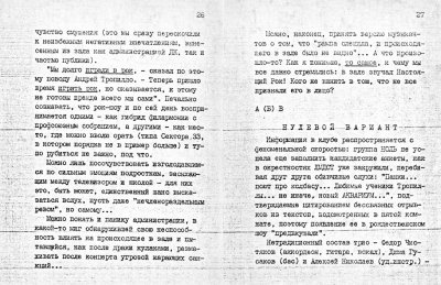 5 декабря 1986 - Концерт - Ленинград - ДК им.Крупской