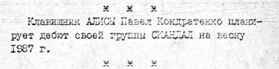 """декабрь 1986 - Павел Кондратенко планирует собрать свою группу """"Скандал"""""""