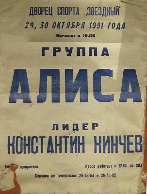 """29 октября 1991 - Концерт - Липецк - Дворец Спорта """"Звёздный"""""""