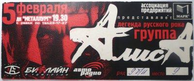 5 февраля 1999 - Концерт - Ижевск - ДК Металург