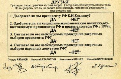 25 апреля 1993 - Проходит референдум в поддержку президента