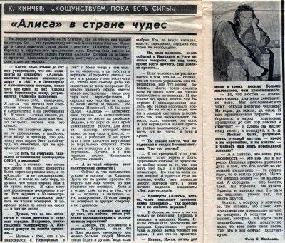 """15 февраля 1991 - Опубликована статья """"«АЛИСА» В СТРАНЕ ЧУДЕС. К.Кинчев: «Кощунствуем, пока есть силы»"""""""