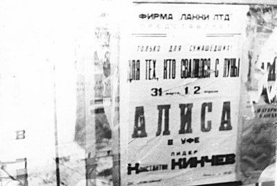 """2 апреля 1993 - Концерт - Уфа - ДК """"Юбилейный"""" - «Для тех, кто свалился с Луны»"""