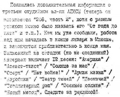 1988 - Работа над альбомом «Шестой лесничий» будет продолжаться небольшими сессиями в течение года в Вильнюсе - Ленинграде - Москве.