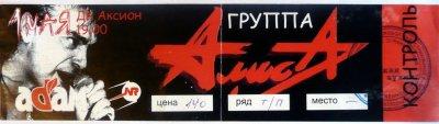 """1 мая 1999 - Концерт - Ижевск - ДК """"Аксион"""""""