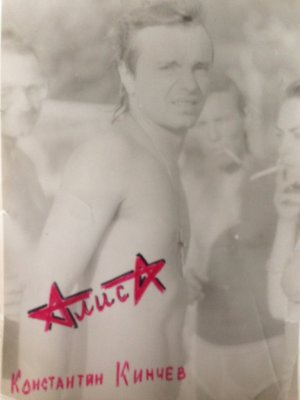 август 1988 - К.Кинчев отдыхает на пляже в Сочи