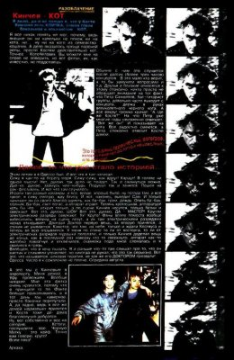 """14 августа 1994 - Концерт - Одесса - фестиваль """"Пикейные жилеты"""""""