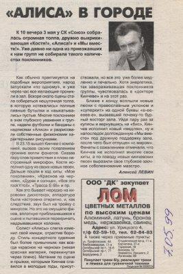 """3 мая 1999 - Концерт - Киров - СК «Союз» (дискотека """"Запретная зона"""") - «15 лет как один день»"""