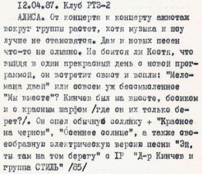 12 апреля 1987 - Концерт - Ленинград - Клуб РТЗ-2