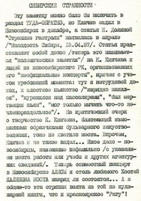 22 декабря 1986 - Концерт - Новосибирск - Кинчев (акустика)
