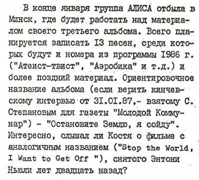 январь 1988 - Концерт - Минск