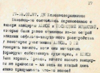январь 1987 - Облом - Ленинград - ДК Железнодорожников