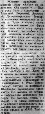 май 1989 - Концерт - Тула - ДК ТОЗ - Акустика (Кинчев - Самойлов)