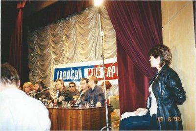 10 июня 1996 - Пресс-конференция перед концертом «Голосуй или проиграешь» (Пермь)
