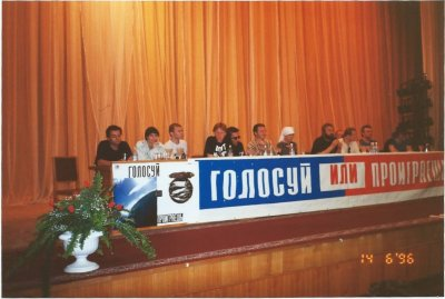 14 июня 1996 - Пресс-конференция перед концертом «Голосуй или проиграешь» (Нижний Новгород)