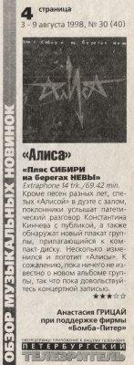 июль 1998 - Выпуск концертного альбома «Пляс Сибири на берегах Невы»