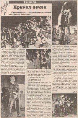 19 марта 1997 - Концерт - Новосибирск - Кинотеатр им. В.Маяковского