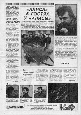 25 марта 1991 - Алиса приезжает в Северодвинск (самолёт Минск-Архангельск, потом автобус Архангельск-Северодвинск)