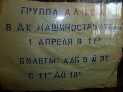 1 апреля 1995 - Концерт - Петрозаводск - ДК «Машиностроитель»