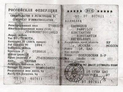 6 августа 1997 - К.Кинчев зарегистрировал на себя джип, который чуть позднее будет участвовать в съёмках клипа «Трасса Е-95»