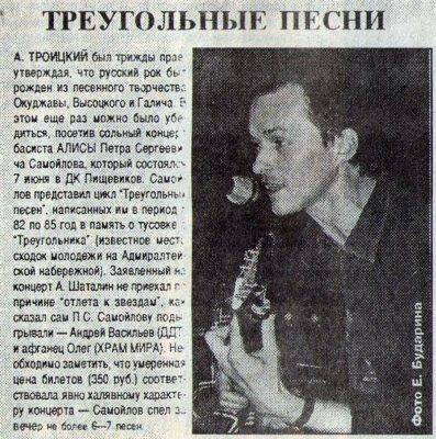 7 июня 1993 - Санкт-Петербург - ДК Пищевиков - Сольный концерт Петра Самойлова (при участии Андрея Шаталина)