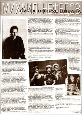 """август 1993 - Опубликована статья """"Суета вокруг дивана - Михаил Нефёдов"""""""