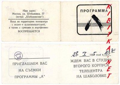 28 января 1995 - Концерт - Москва - «На Шаболовке»