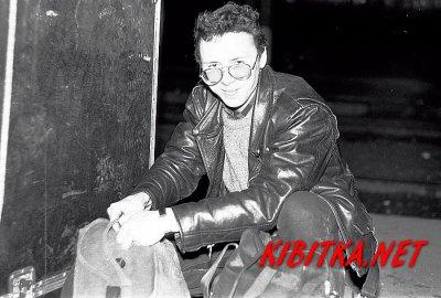 13 февраля 1995 - Концерт - Краснодар - ДК ЗИП