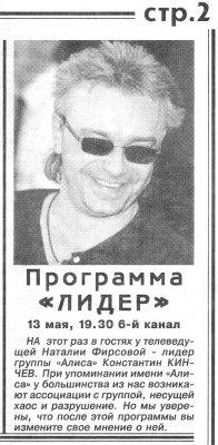 """13 мая 1998 - К.Кинчев в программе """"Лидер"""" - """"Шестой канал"""" (Санкт-Петербург)"""