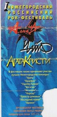 21 марта 1998 - Облом - Нижний Новгород - Первый Нижегородский рок-фестиваль