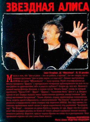 20 декабря 1997 - Концерт - Санкт-Петербург - ДС «Юбилейный» - «Трасса Е-95»