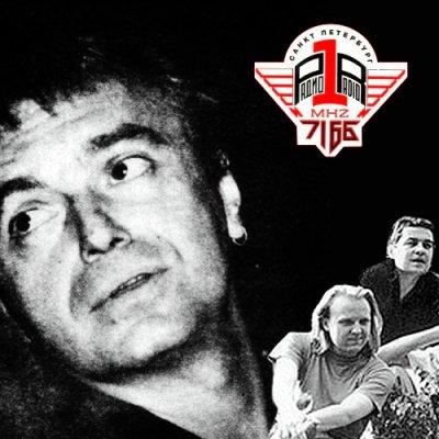 13 сентября 1995 - К.Кинчев в эфире «Радио 1 Петроград», программа «Российский Рок», ведущие: Александр Устинов и Валерий Жук