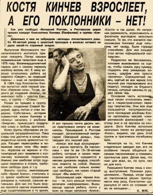 15 апреля 1997 - Концерт - Ростов-на-Дону - Цирк