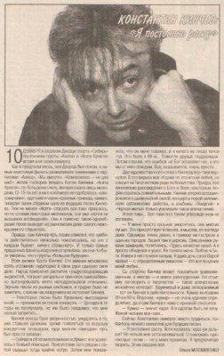 10 декабря 1997 - Концерт - Новосибирск - ЛДС «Сибирь» - Вместе с Агатой Кристи