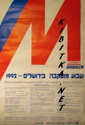 "5 июля 1992 - Концерт - Иерусалим (Израиль) - Арена ""Брехат а-Султан"" (""Brehat ha-Sultan"")"