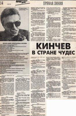 """24 апреля 1996 - Кинчев в редакции газеты """"Комсомольская правда"""" (Москва, ул. Правды, 24) отвечает на звонки читателей"""
